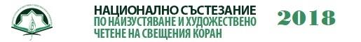 НСКК 2018
